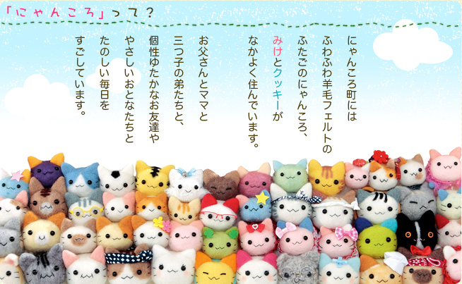 nyankoro_shoukai1